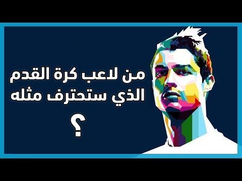 من هو لاعب كرة القدم الذي ستحترف مثله ؟ أختبار شخصية مدهش !