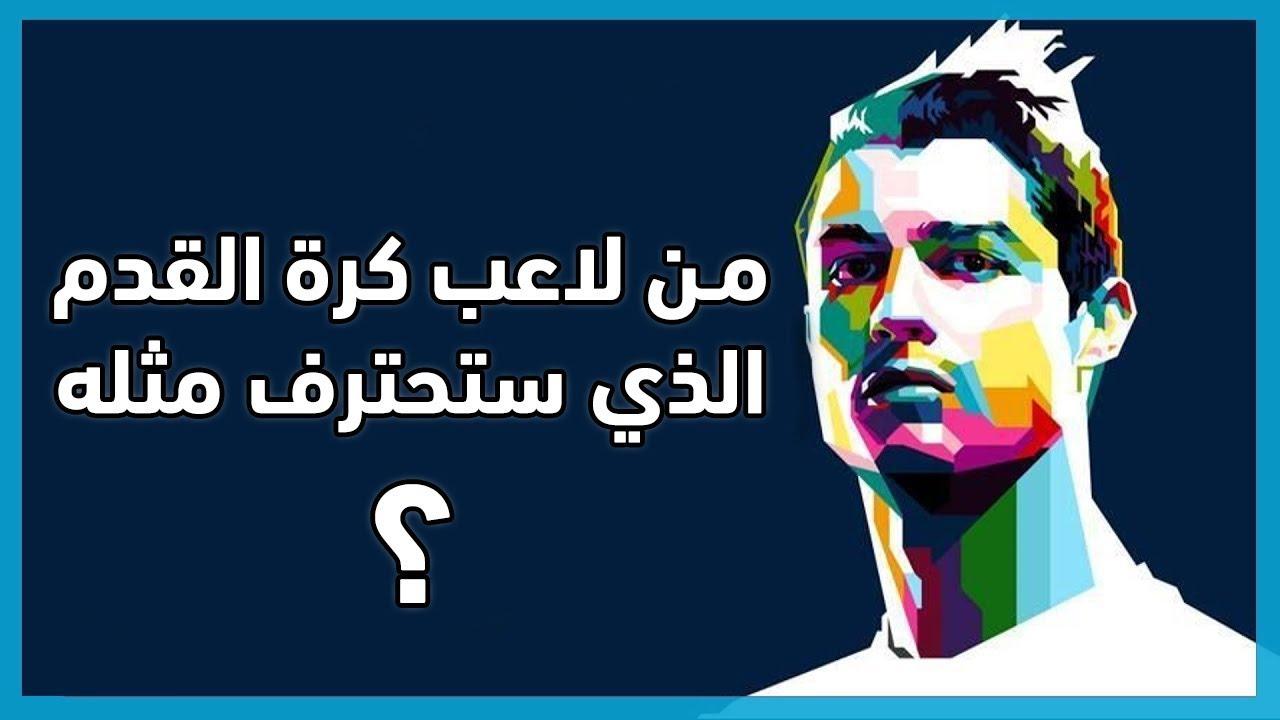 Photo of من هو لاعب كرة القدم الذي ستحترف مثله ؟ أختبار شخصية مدهش ! – الرياضة