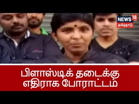 Erode: Plastic Producers And Distributors Strike Against Plastic Ban In Tamilnadu