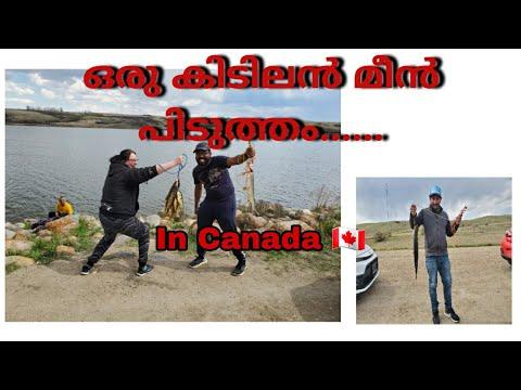 Fishing | Fun | Blackstrap Lake, Saskatoon |ഒരു കിടിലൻ മീൻ പിടുത്തം  | We Travel Canada