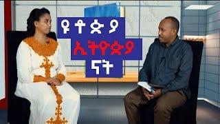 ዩቶጲያ ትክክለኛዋ  ኢትዮጵያ  ናት!!!   Utopia is the real Ethiopia Andromeda jtv  #ETaddis