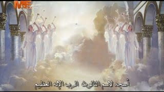 تسبحة باكر - أسجد لاسم الثالوث الرب الإله العظيم - للشماس بولس ملاك