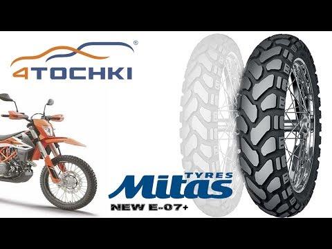 Мотошины Mitas E 07+ на 4 точки. Шины и диски 4точки - Wheels & Tyres