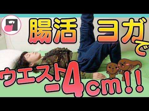 腸活ヨガダイエットで便秘解消&ウエスト-4cm減!効果的なデトックス教えます!うんちダスエット#4