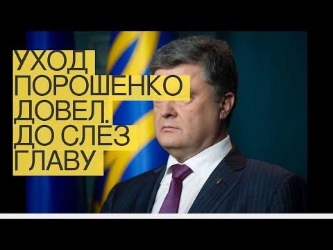 Уход Порошенко довел дослёз главу Еврокомиссии