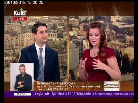 Телеканал Київ: 29.10.18 Громадська приймальня 15.10