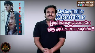 Intruder (2020) Korean Mystery Thriller Movie Review in Tamil by Filmi craft Arun