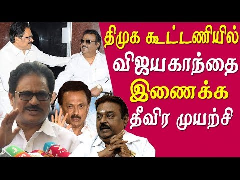 Dmdk latest news Vijayakanth and thirunavukkarasar meeting vijayakanth soon to declare his stand tamil news live  After the meeting with DMDK leader Vijayakanth, former TNCC president thirunavukkarasar told the reporters that they both talked about the current political scenario and. Thirunavukkarasar hopes soon vijayakanth will  make good decisions in the interest of the country, vijayakanth, dmdk latest news, dmdk   More tamil news tamil news today latest tamil news kollywood news kollywood tamil news Please Subscribe to red pix 24x7 https://goo.gl/bzRyDm  #tamilnewslive sun tv news sun news live sun news