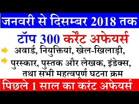 पिछले 1 साल का करंट अफेयर्स // Current Affairs 2018 for Bank, SSC CGL, Railway NTPC, JE, Group D