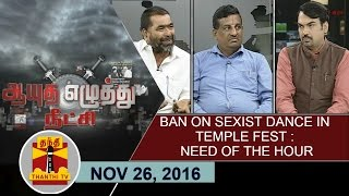 Aayutha Ezhuthu Neetchi 26-11-2016 Ban on Sexist Dance in Temple Fest : Need of the hour..? – Thanthi TV Show