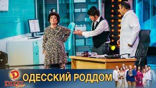 Экономные евреи пришли в обычный одесский роддом  - Одесса 2020 | Дизель cтудио, приколы 2020