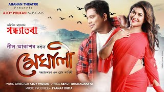 O Meghali Assamese Song Download & Lyrics