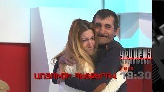 Kisabac Lusamutner anons 20 03 17 Aryutsi Hetqerov