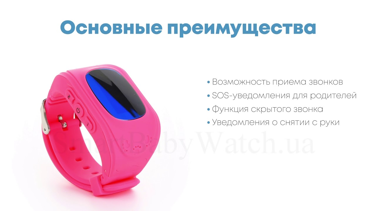Смарт часы smart baby watch q50 видео ютуб