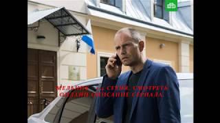 МЕЛЬНИК 1, 2, 3, 4 серия (Сериал 2018) Анонс, Описание