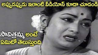 Savitri Best Acting Scenes || Savitri Old Movie Scenes || 2018