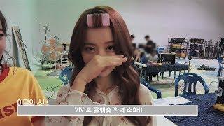 이달의소녀탐구 #424 (LOONA TV #424)