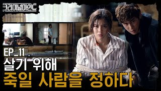 tvN CriminalMinds      170830 EP11