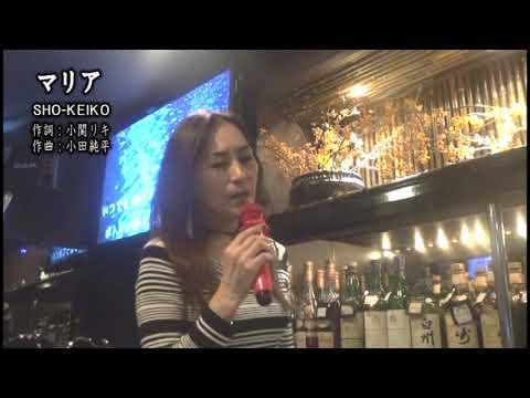 マリア SHO-KEIKO