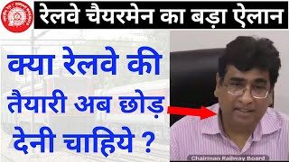 Is Railway Job is Safe now ?? What RRB Chairman Said in Railway Privatisation ?
