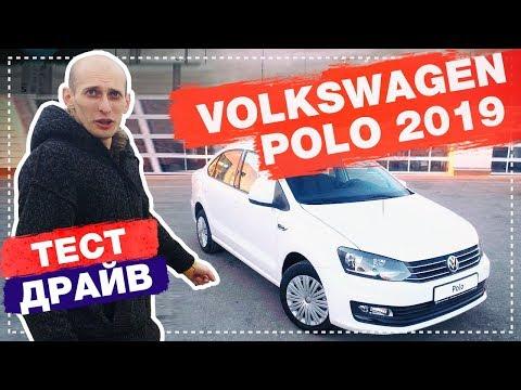 Тест драйв Volkswagen Polo 2019