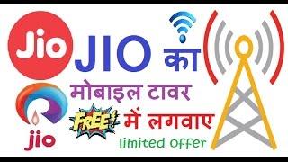 JIO का मोबाइल टावर(tower) FREE में लगवाए | EARN 40K -50K | HINDI REVIEW