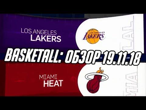 """Майами"" - ""Лейкерс"": обзор матча НБА от BasketAll (19.11.2018)"