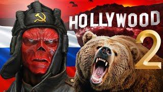 Топ 10 самых бредовых фильмов о русских 2-я часть