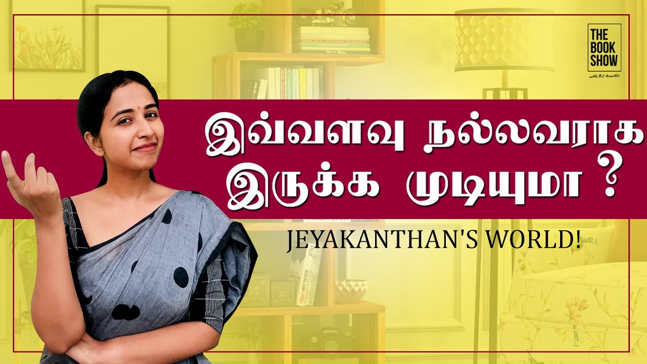 இவ்வளவு நல்லவராக இருக்க முடியுமா? Jeyakanthan's யாருக்காக அழுதான்? | The Book Show ft. RJ Ananthi