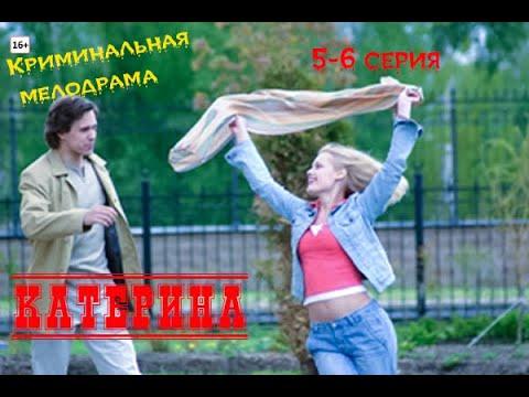 Катерина 5-6 серия