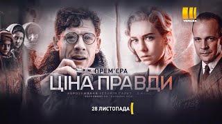 """Фільм """"Ціна правди"""" - 28 листопада на каналі """"Україна"""""""