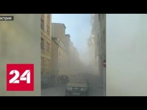 Взрыв дома в Вене: под обломками могут находиться люди
