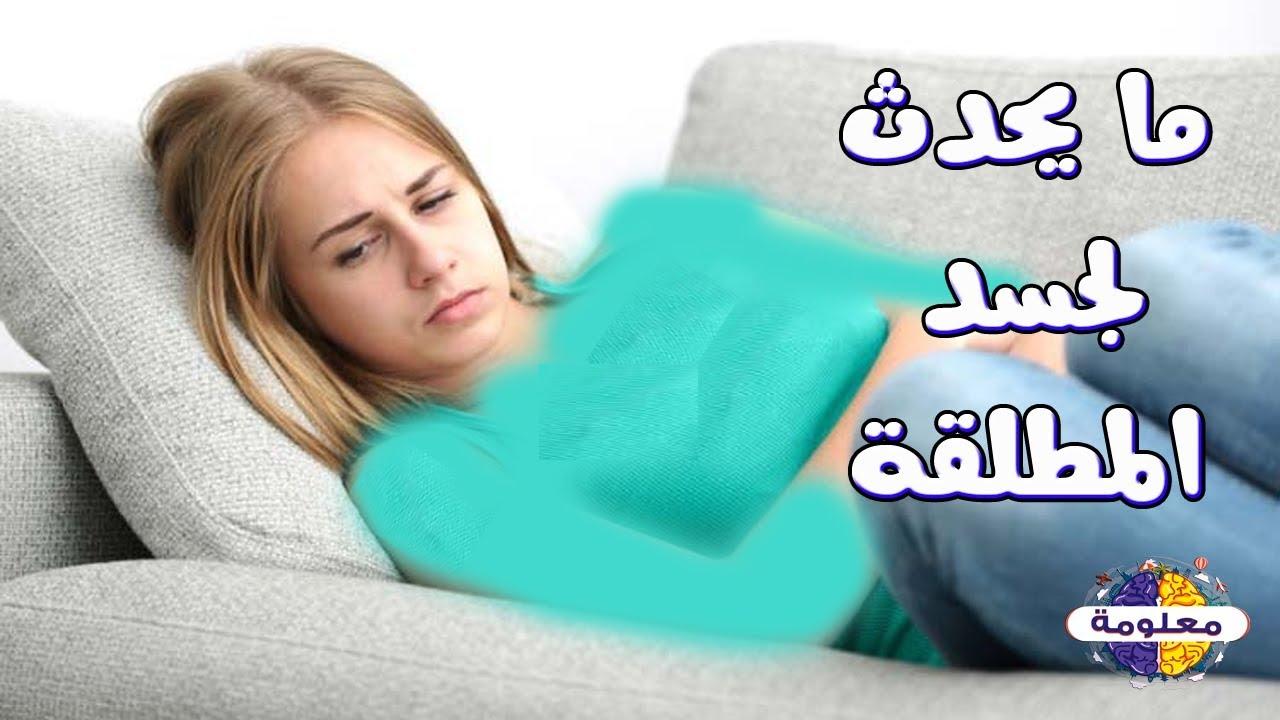 ماذا يحدث لجسد المراة المطلقة بعد الطلاق معلومة قد تذهلك من الغرابة !!