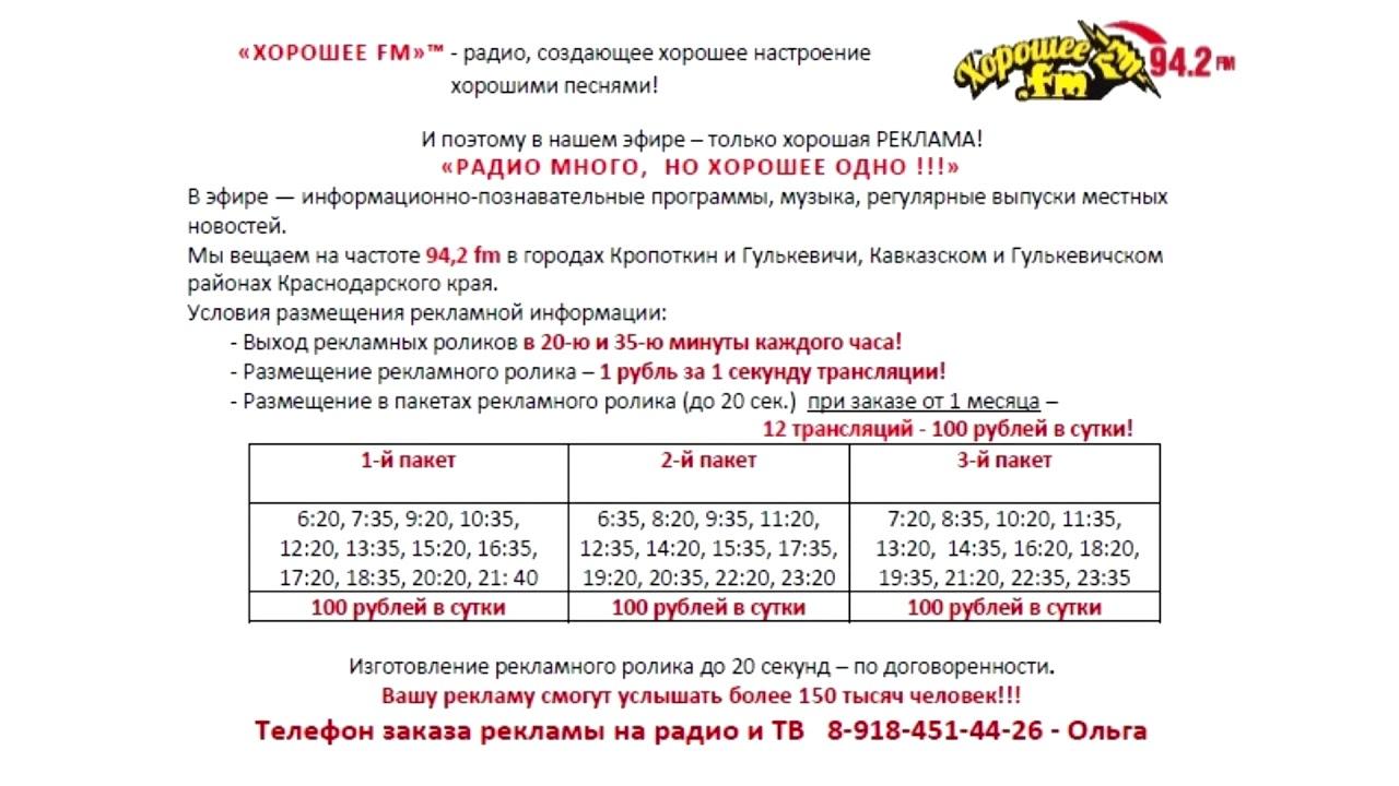 Хотите заказать рекламу на Хорошем FM 94.2 FM?
