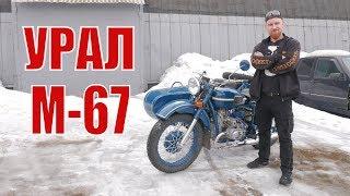 Мотоцикл Урал М 67. Мотоциклы от Ретроцикла