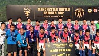 冠軍決賽精華 傑 志 vs 港 會 nike曼聯超級盃精華2015