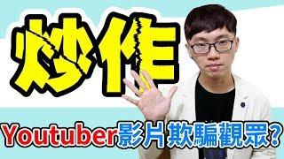 【維特】淺談Youtuber拍影片炒作?欺騙觀眾?EP1