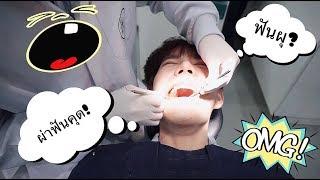 Vlog#8 Đi khám răng với nha sĩ đặc biệt của lòng em