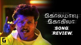 Kolamaavu Kokila Kabiskabaa Promo Video Review   Nayanthara   Bijili Ramesh   Anirudh   CoCo