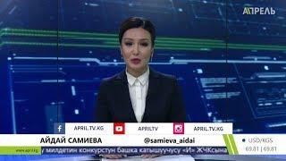 Жанылыктар кечи толук берүү \\ 11.02.2019 \\ Апрель ТВ