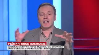 Почему Путин не шутит. Психолог А. Кичаев о послании В. Путина Федеральному собранию 12 12 13 г