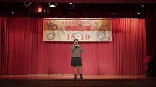 Publication Date: 2018-11-29 | Video Title: 音樂比賽2018-19獨唱組殿軍 - 張婉婷《陽光路上》
