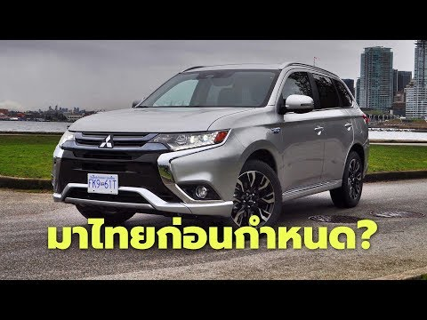 มีลุ้น! Mitsubishi จ่อชิงเปิดตัว Outlander PHEV ในไทย ก่อน Eclipse Cross