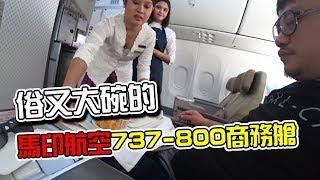 俗又大碗的馬印航空737-800商務艙(機艙內收音有問題)  【Kokee的飛行日記F14】 Malindo nasi lemak 旅遊 trip report kuala lumpur