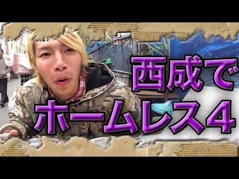 【激安】日本一安いラーメン屋【西成ホームレス生活#4】