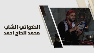 الحكواتي الشاب محمد الحاج احمد