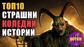 Топ 10 Най-страшните КОЛЕДНИ истории и легенди