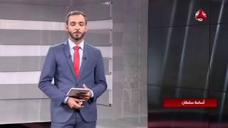 السلطة الرابعة   07-08-2018 | تقديم اسامه سلطان  | يمن شباب
