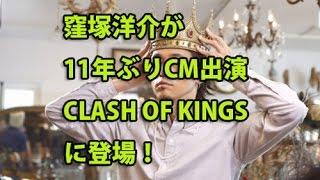 """窪塚洋介が11年ぶりCM出演「CLASH OF KINGSに登場」 <窪塚洋介、""""KING""""..."""