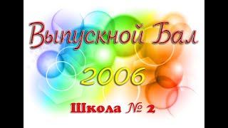 Три Пескаря | Выпускной Бал 2006 | школа №2...